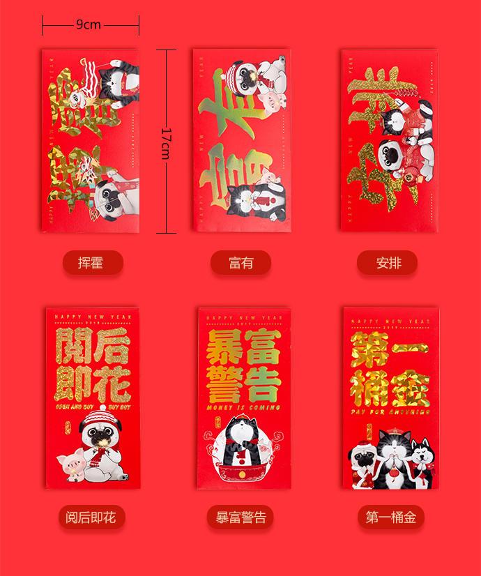 新春礼包-摩点预售_08.jpg