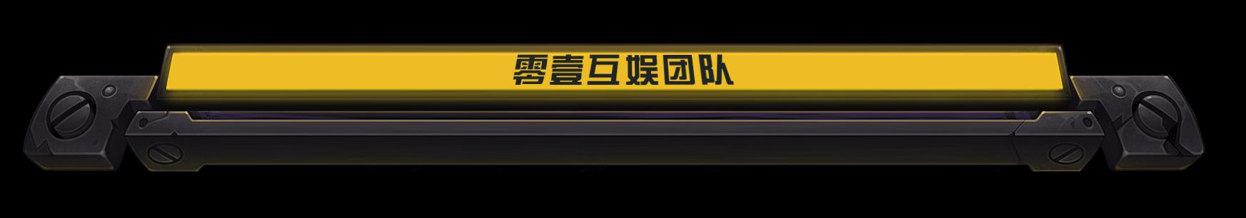 零壹互娱团队介绍.png
