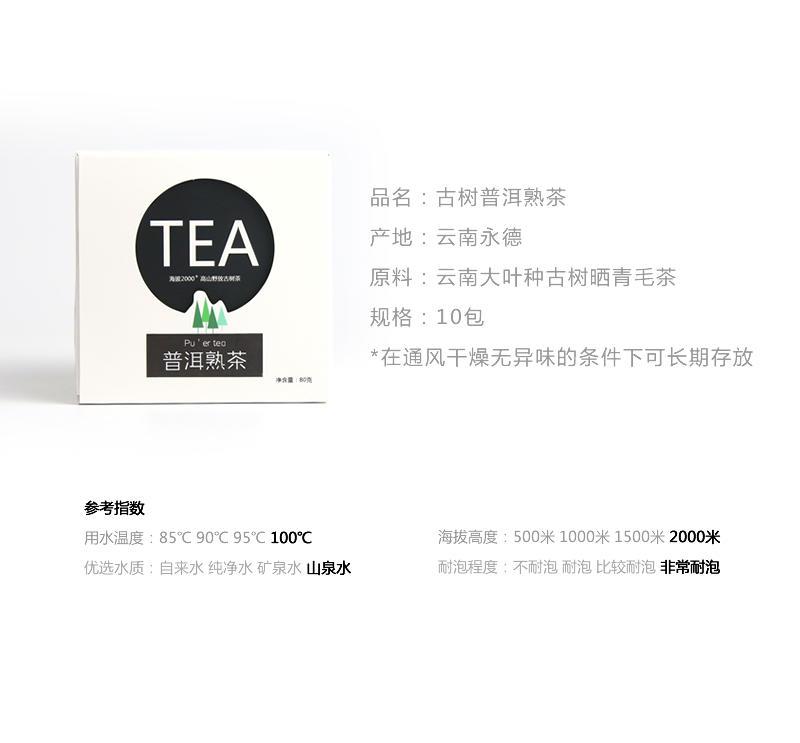 普洱熟茶_r15_c1.jpg