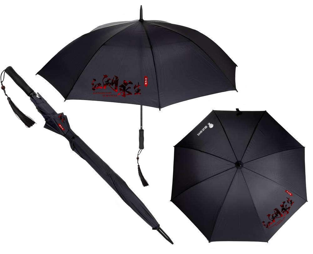 江湖求生雨伞.jpg