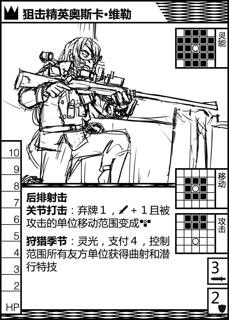 黑-★_狙击精英奥斯卡·维勒X1.jpg