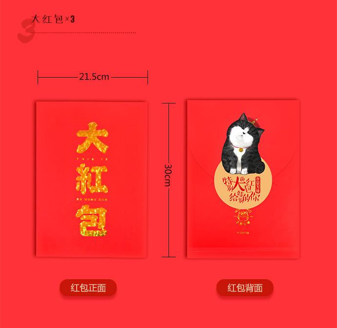 新春礼包-摩点预售_04.jpg