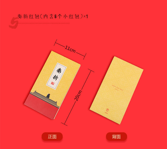 新春礼包-摩点预售_06.jpg