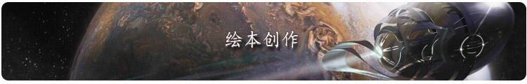 标题_绘本创作.jpg