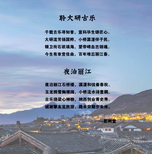 彭树堂诗文集一段话.jpg