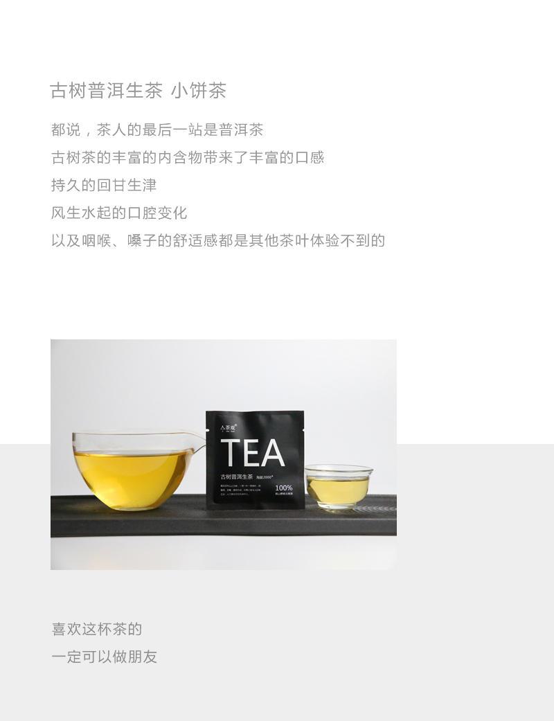 普洱生茶1_r7_c1.jpg