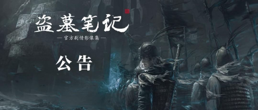 DMBJ (Daomu Biji/The Lost Tomb) master post   Novel Updates