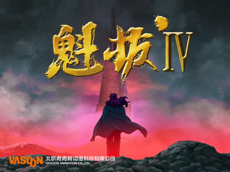 远天的战歌,伟大的妖侠——奇幻动画电影《魁拔IV》回归!