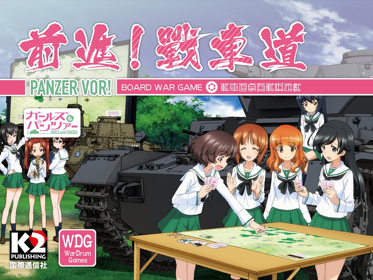 《PanzerVor!战车前进》少女与战车官方授权桌游