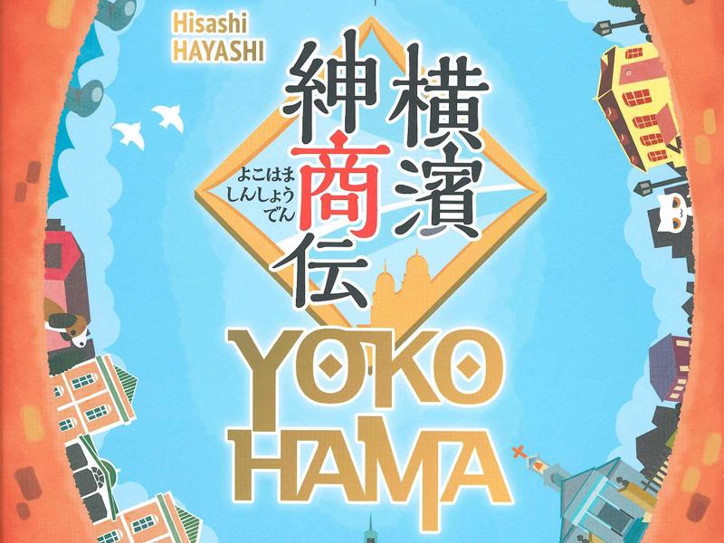 日系桌游《Yokohama 横滨绅商传》你能成为横滨最成功的商人吗?