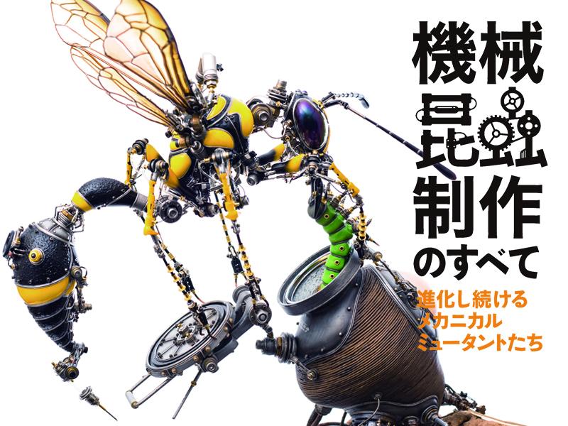 宇田川誉仁首本制作技法书《机械昆虫制作全攻略》简体版