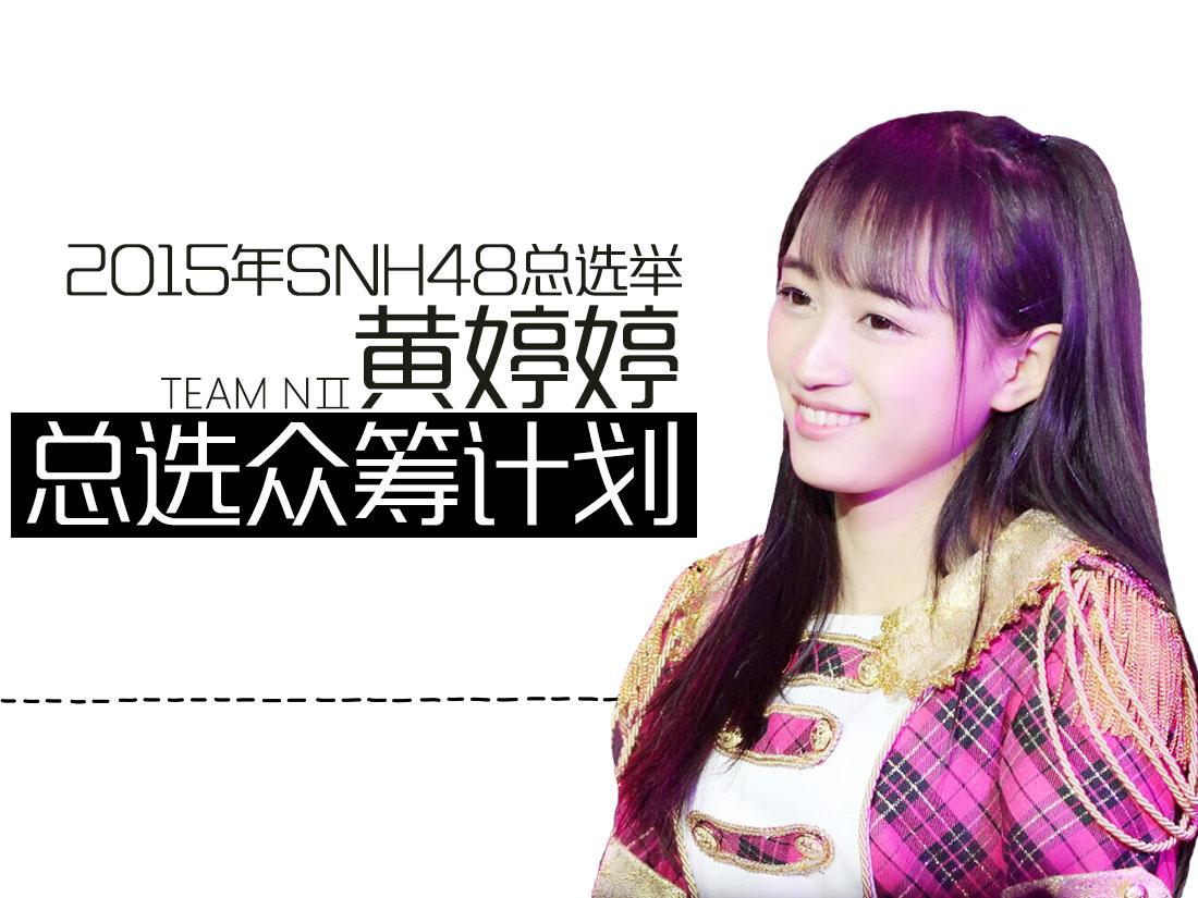 2015年SNH48总选举——TeamNⅡ黄婷婷总选众筹计划