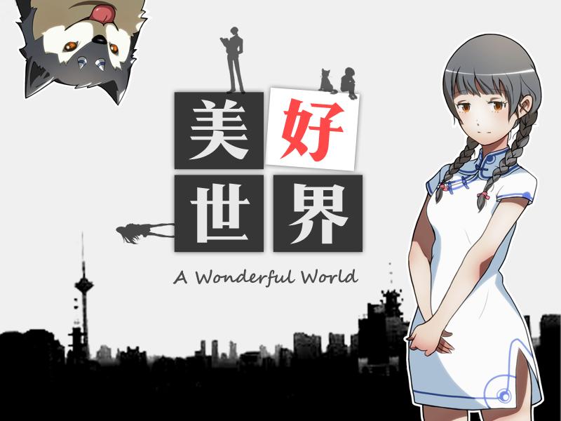蒲公英-寻找中国好游戏-美好世界