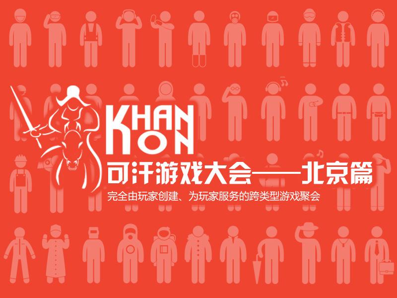 2015可汗游戏大会——北京篇创建指南