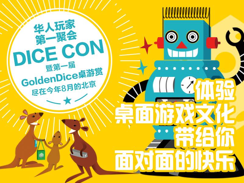 为你带去面对面的快乐!DICE CON华人桌面游戏大聚会邀你参加!