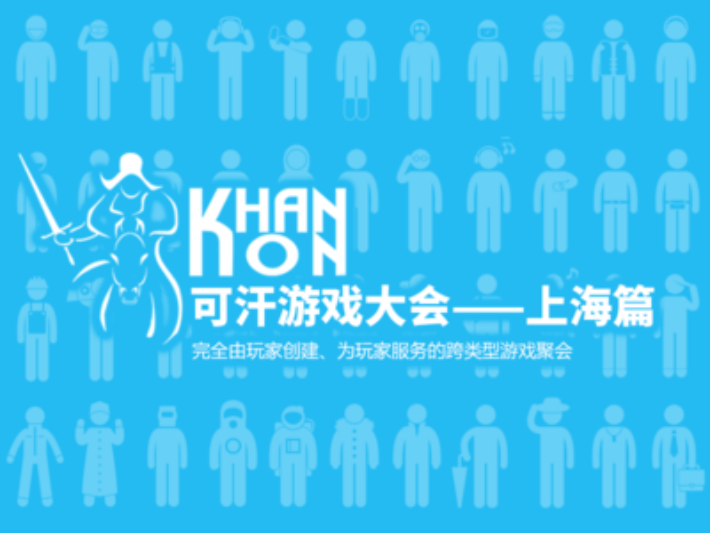 2015可汗游戏大会——上海篇创建指南