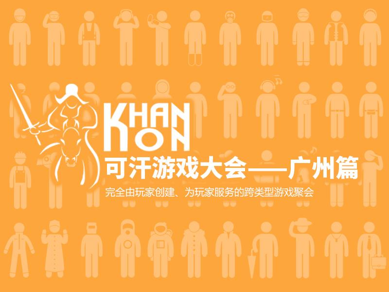 2015可汗游戏大会——广州篇创建指南