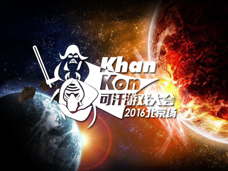 2016可汗游戏大会——北京场