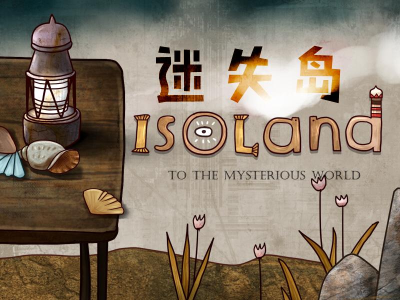 《南瓜先生大冒险》团队最新力作《迷失岛》