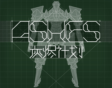 《ASHES》灰烬计划