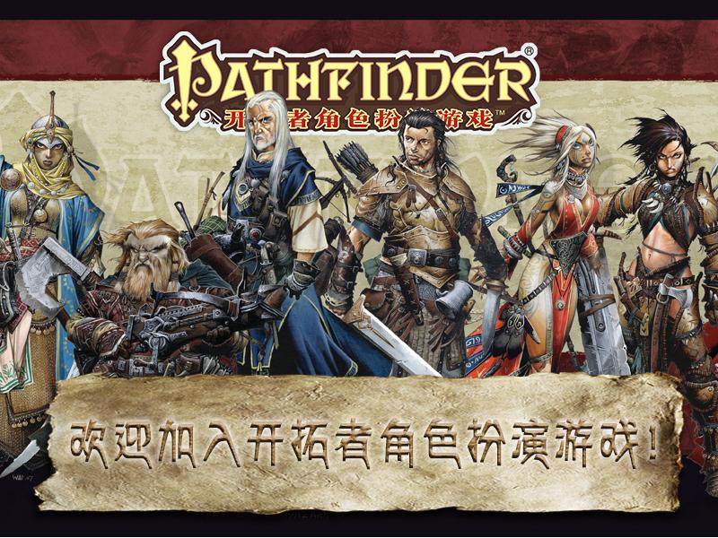 """""""开拓者""""桌面角色扮演游戏核心规则书 - 中文版首发"""