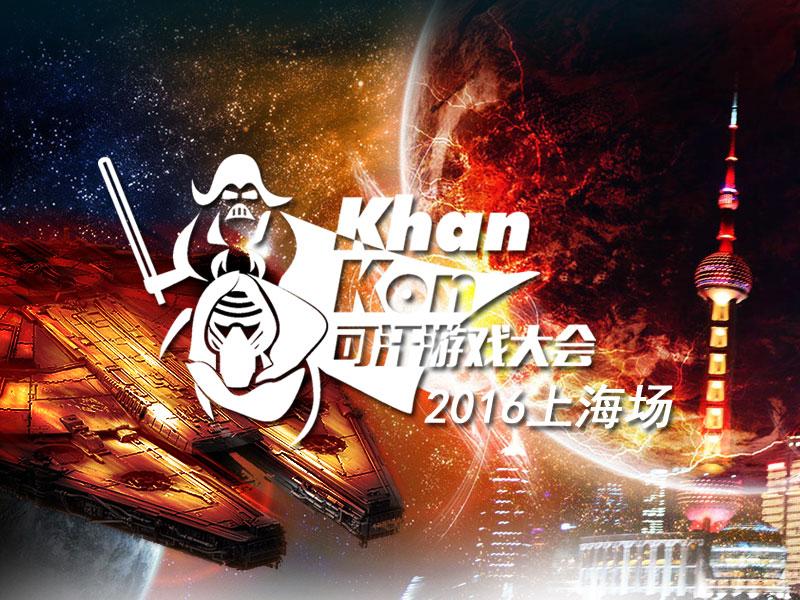 2016可汗游戏大会——上海场