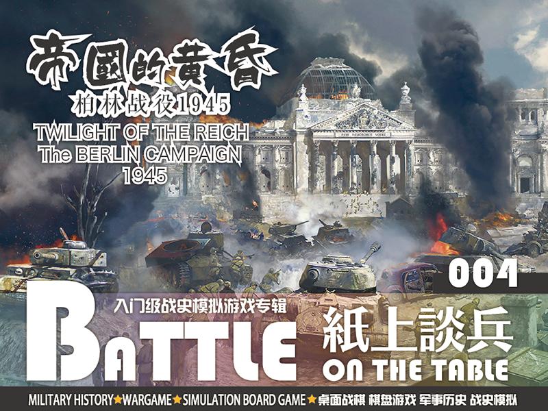 《纸上谈兵IV帝国的黄昏&不可思议的战役复盘2》联合出版!