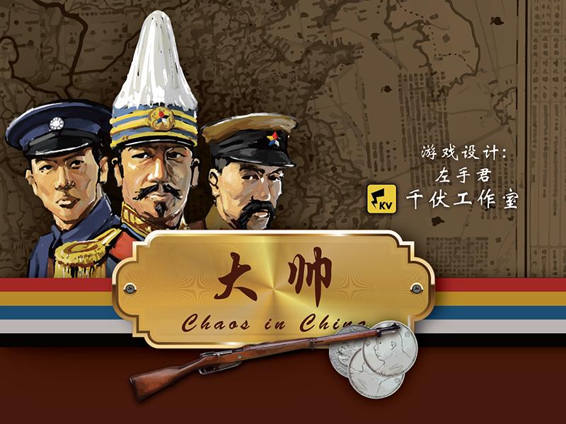逐鹿天下,共和兴邦:《大帅》版图类策略外交桌游
