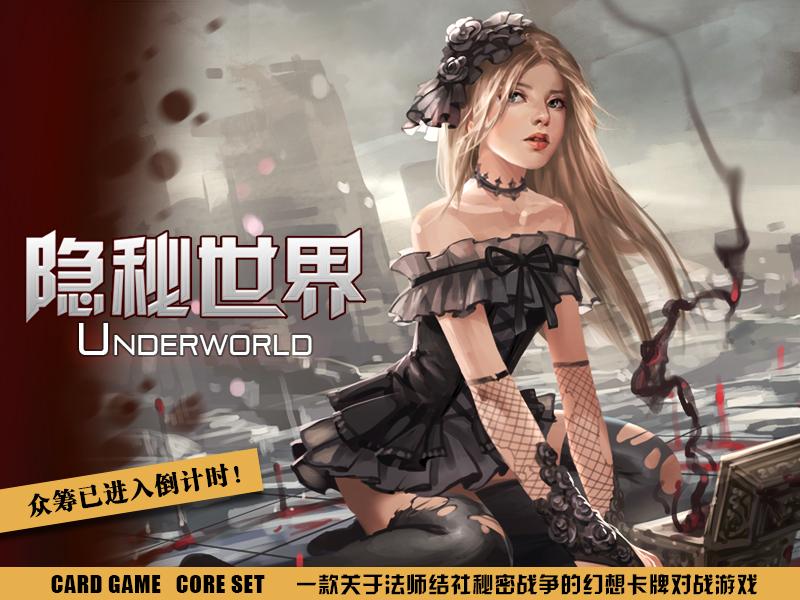 《隐秘世界》实体卡牌对战游戏