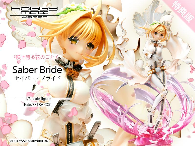「官方预售」Fate/EXTRA CCC「Saber Bride」1/8手办  含特典
