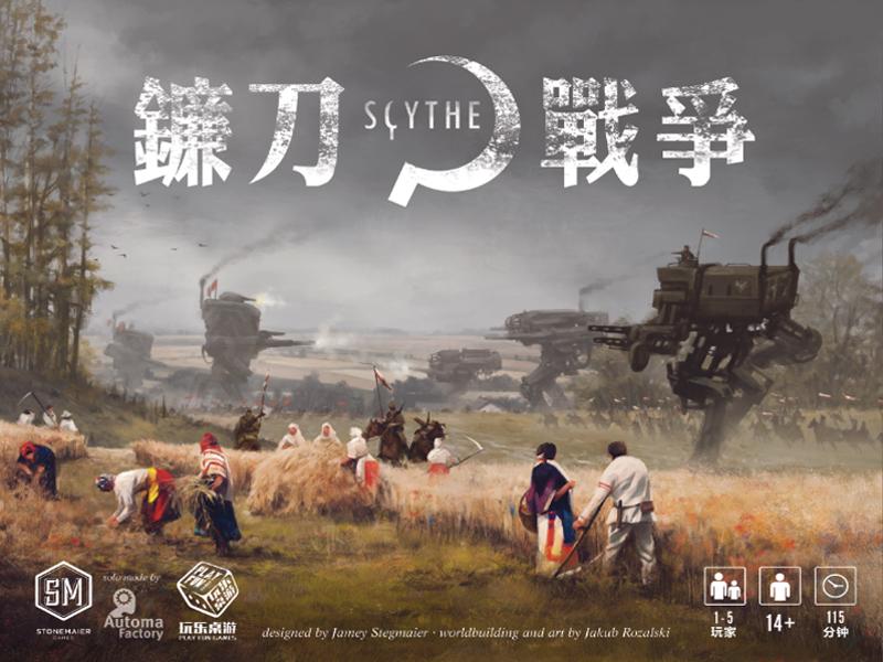 桌游《镰刀战争 (Scythe)》东欧背景下五大派系的权势之争