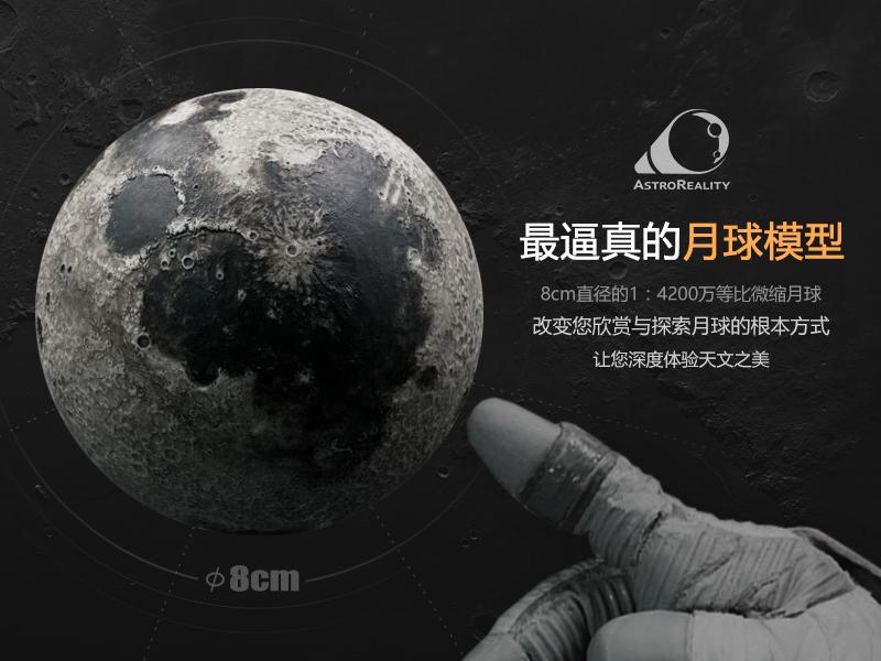 用一颗直径8CM的月球,将星球之美融入你的生活