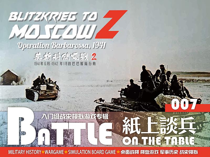 【战棋新手入门No1】莫斯科闪击战2 Blitzkrieg To Moscow 2
