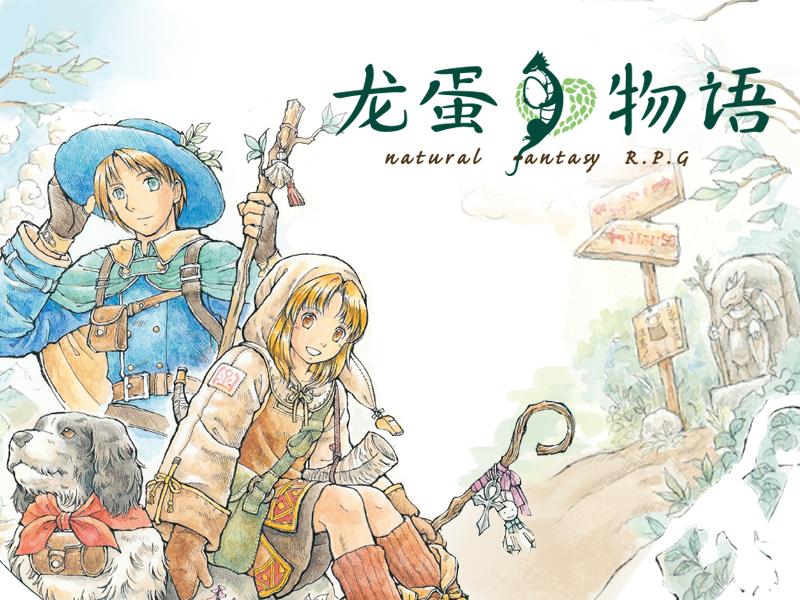 日本治愈风TRPG《龙蛋物语》——每人都有一段旅行