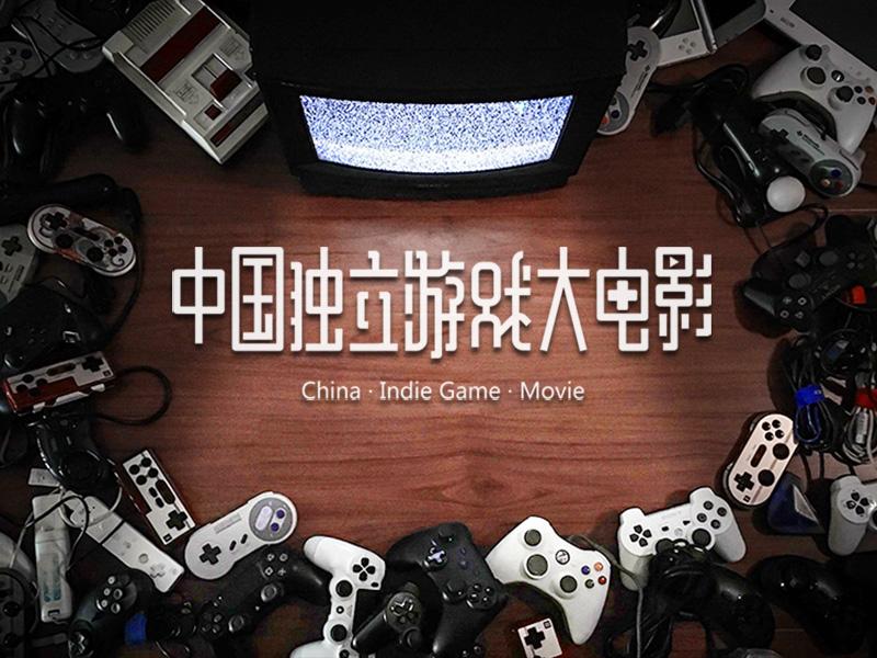 中国独立游戏大电影,用独立的方式记录独立游戏