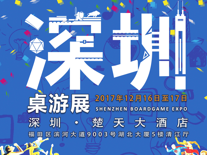 几乎是南方最好玩最热闹的桌面游戏盛会:深圳桌游展