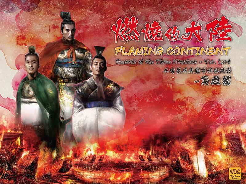 三国饭的盛宴 《燃烧的大陆》中文版震撼公布!