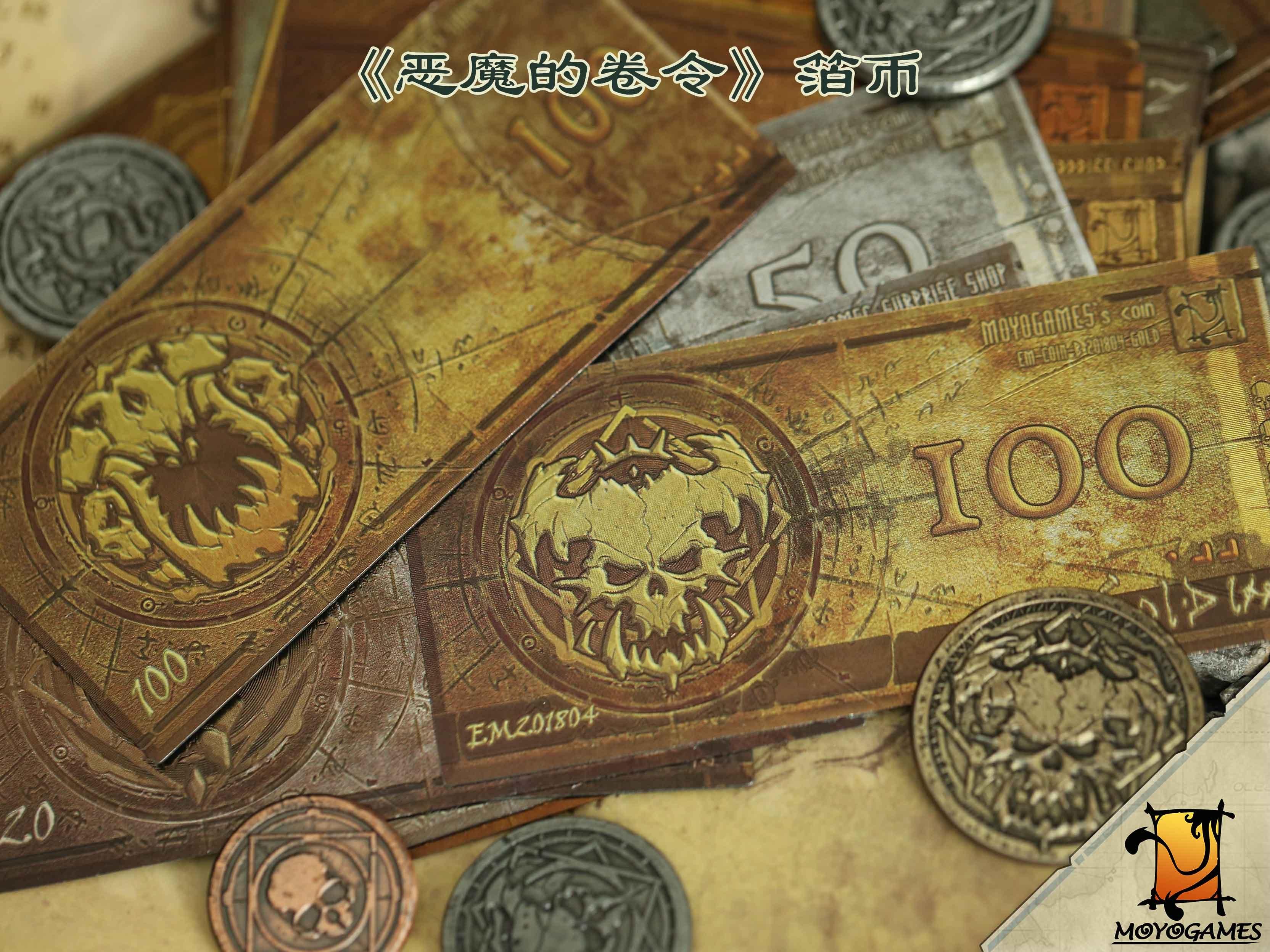 《恶魔的卷令》箔币