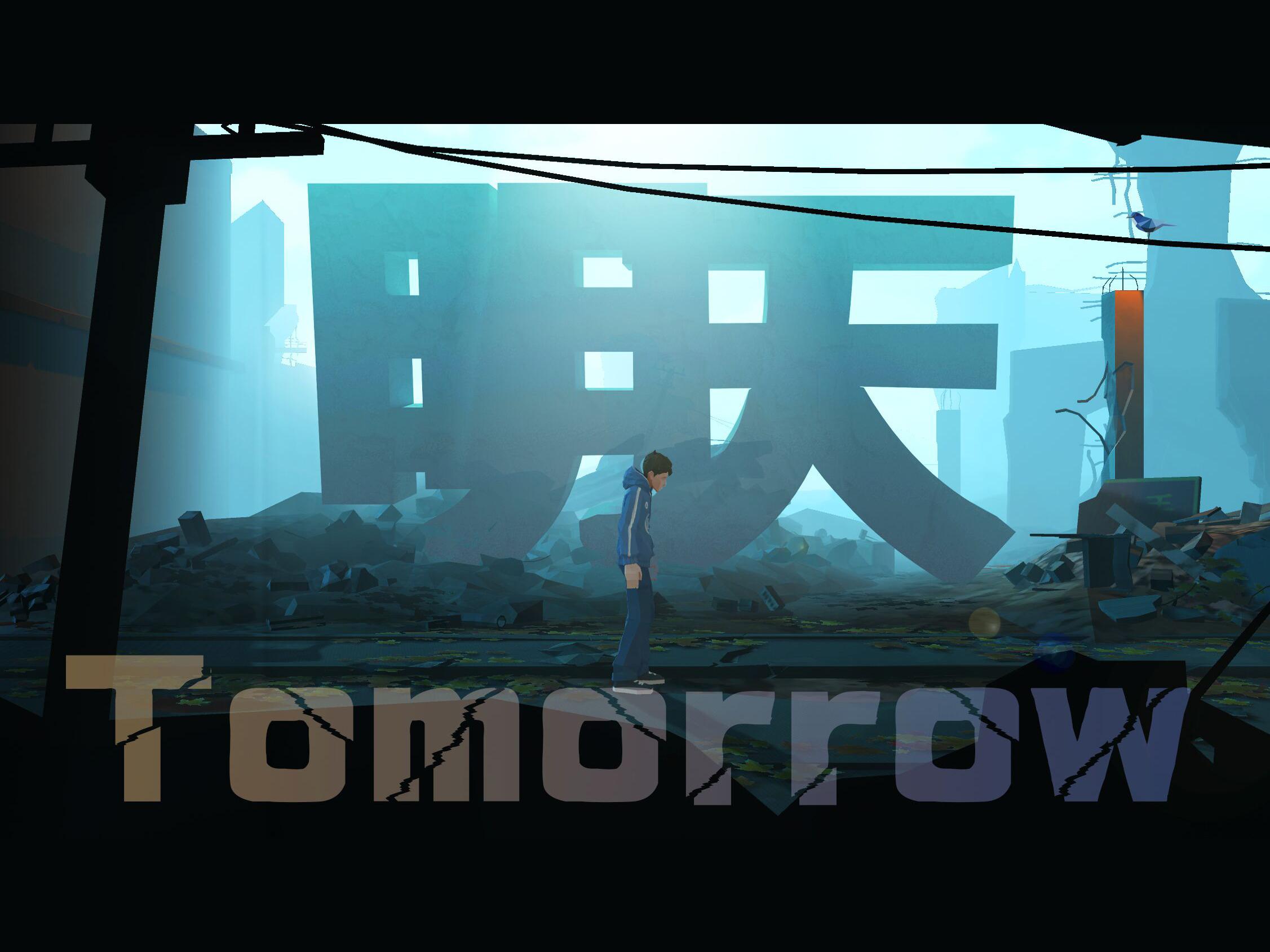 《明天》四川团队打造