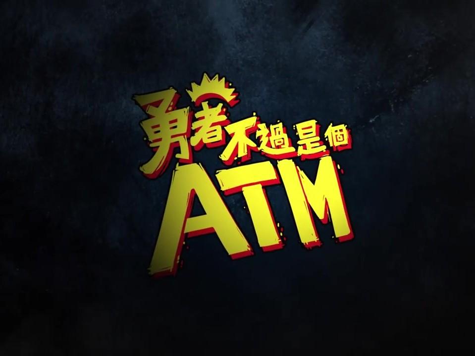 勇者不过是个ATM~