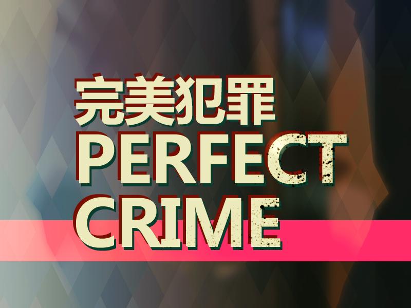 推理游戏《完美犯罪》
