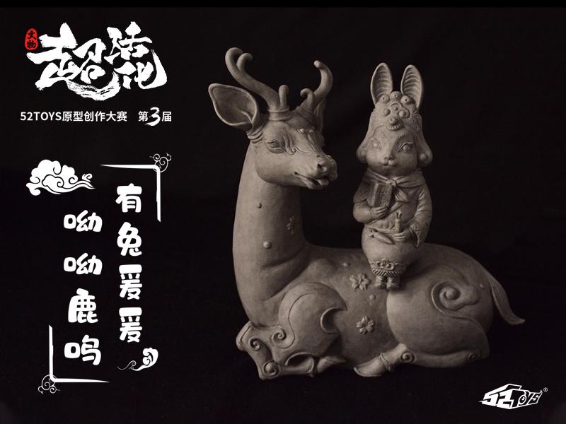 呦呦鹿鸣,有兔爰爰