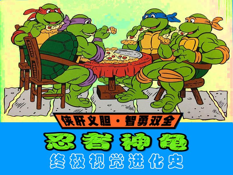 忍者神龟引进30周年