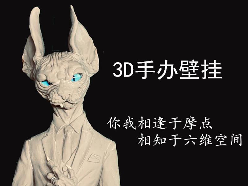 3D手办壁挂画