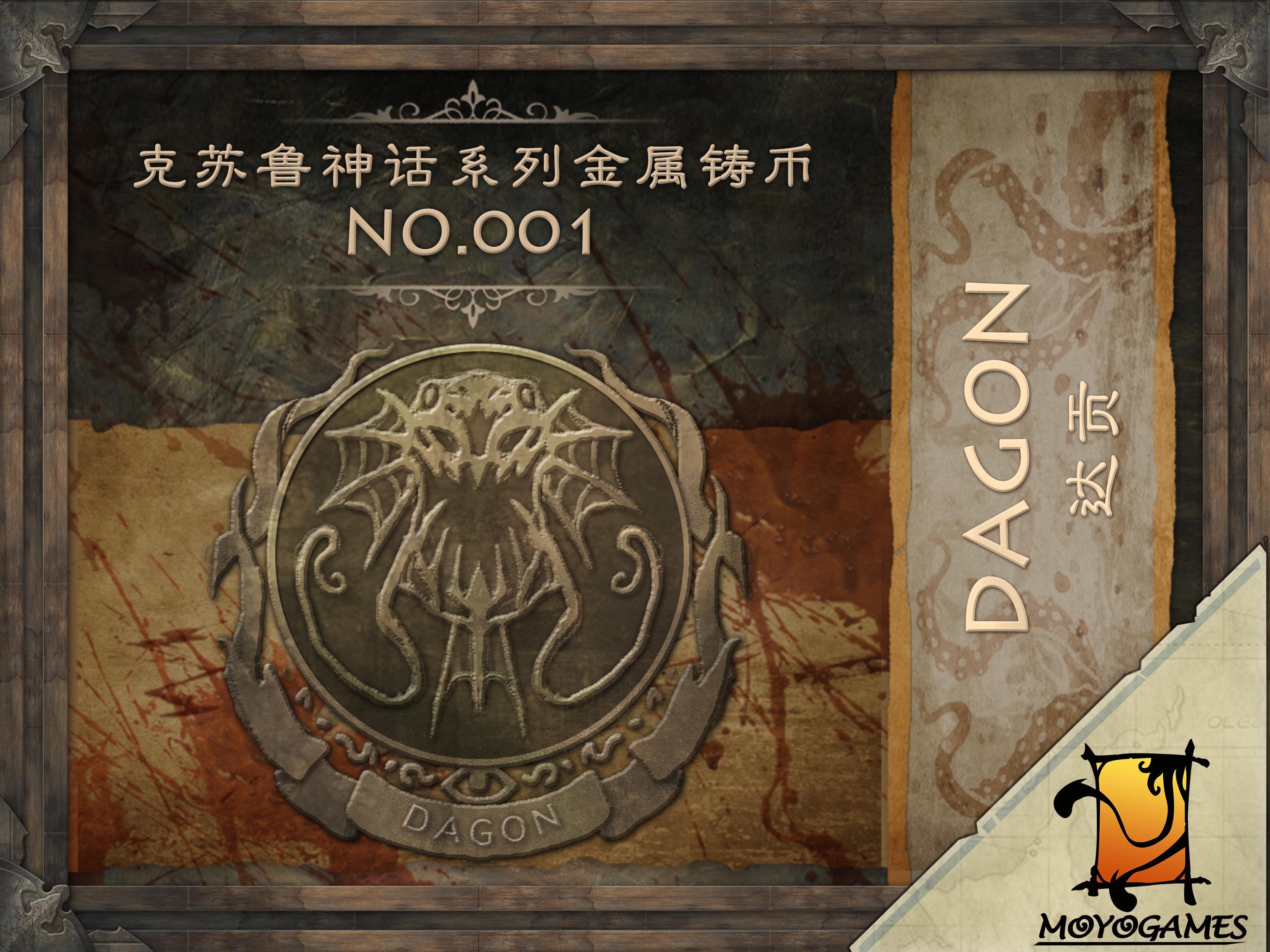 克苏鲁铸币:达贡