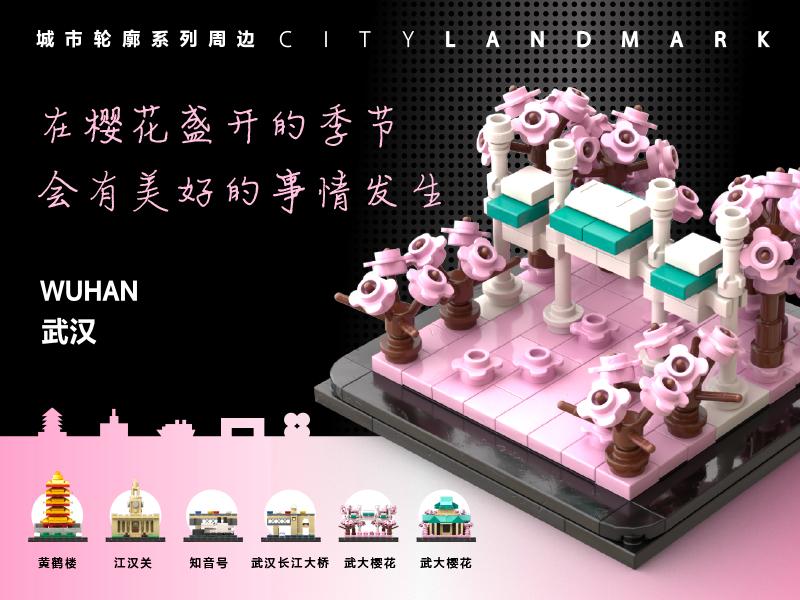 武汉城市轮廓系列周边