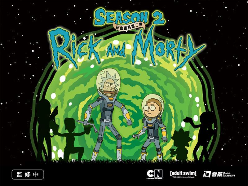 瑞克和莫蒂第二弹盲盒