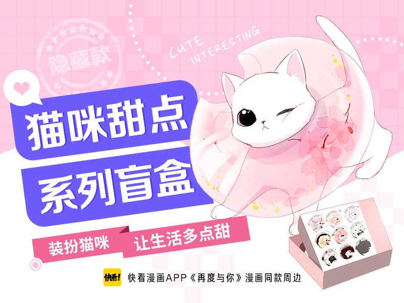 猫咪甜点盲盒超萌来袭
