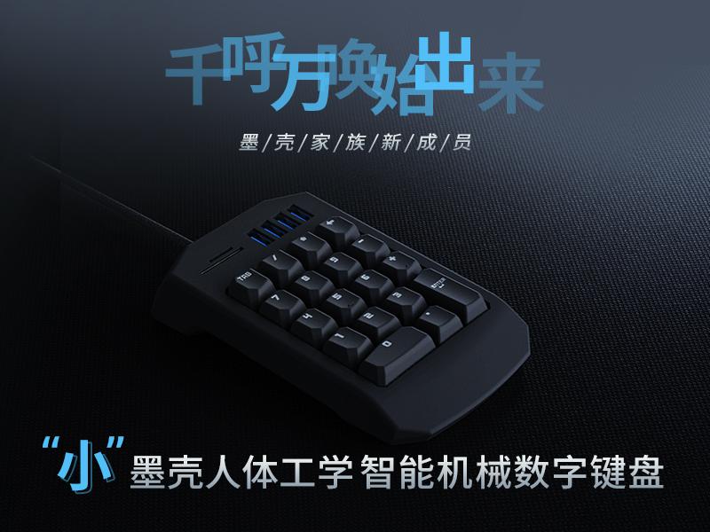 小墨壳:机械数字键盘