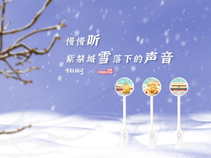 紫禁雪落有声棒棒糖